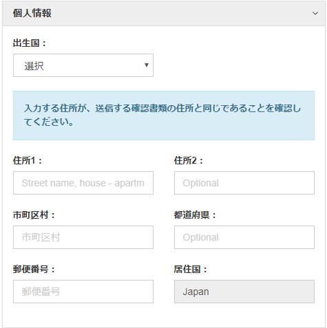 hotforex 口座開設 個人情報
